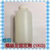 螺絲全固定劑(1KG)金屬接管螺牙螺桿固定填縫防漏都適用缺氧膠鬆動防止劑螺絲固定劑