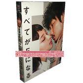 高清DVD專賣店最新日劇《全部成為F》武井?綾野剛6DVD