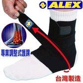 106生活購物網ALEX德國護具專業第一品牌調整式護踝台灣製造慢跑打球登山騎車