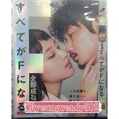 高清DVD專賣店日劇【全部成為F--武井咲绫野剛】3-DVD9
