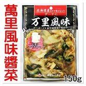 舞味本舖萬里風味150g使用北海道干貝唇醬菜小菜下酒菜拉麵炒飯熱銷經典