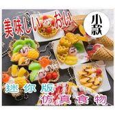 療癒紓壓小物超萌仿真食物造型手機吊飾【UZ0019】小款(54元)