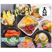 療癒紓壓小物超萌仿真食物造型手機吊飾【UZ0019】大款(90元)