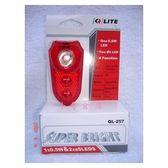 Q-LITEQlite最新商品QL-257直立式0.5W爆閃爆亮尾燈後燈