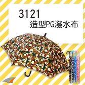 【雨傘超便宜】動物童趣手開式3121大象圖案兒童安全傘不夾手安全手開傘雨傘陽傘玩具