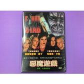 【大謙】《惡魔遊戲》台灣正版二手DVD