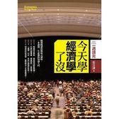 【新書代訂】今天學經濟學了沒|9789862723418|張昱謙|商周出版