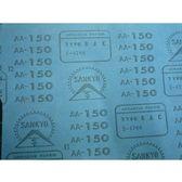 金光興修繕屋*日本製-水砂紙富士星白砂紙木工砂紙*砂紙機用*4510
