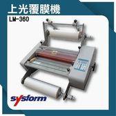 【事物機器系列】SYSFORMLM-360上光覆膜機[可調節溫度速度/冷裱/護貝膜/膠膜機]