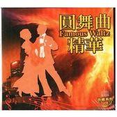 圓舞曲精華典藏系列CD(5片裝)FamousWaltz藍色多瑙河一千零一夜春之聲(OS小舖)