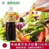 阿提卡*本mizkan味滋康芥末沙拉醬1公升日本和風沙拉醬和風芥子沙拉醬芥末和風醬