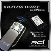 LED專用RF訊號無線開關無線遙控LED開關安裝超簡單驗車免困擾獨家四頻設計