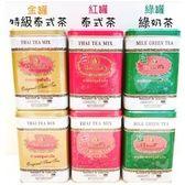 ❗️綠罐❗️綠茶包現貨泰國手標牌泰國奶茶泰國茶包泰國沖泡茶包泰式奶綠特價219元