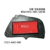 YC騎士生活_光陽空濾新G6VVCS/ABS/LED版空氣濾清器空濾芯進氣空濾AAG1副廠