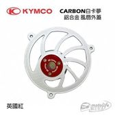 YC騎士生活_KYMCO光陽原廠白卡夢鋁合金風扇外蓋VJR、ROMEO、MANY110/125英國藍英國紅