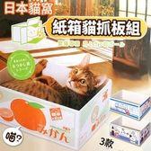 【限宅配】可愛日本貓窩紙箱貓抓板組(含底板)