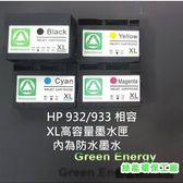 【Dr.995】全系列防水墨水+可顯示墨量HP932XL/933XL高容量環保墨水匣HP6100660067007110