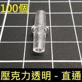 【小魚水族】【透明壓克力、直通、100個】打氣機風管接頭風管配件