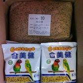 合美健No.10綜合粟,5kg,大包裝,量販包