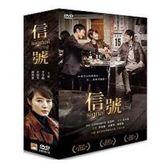 Signal信號全16集4DVD,李帝勳、金惠秀、趙震雄,正版全新