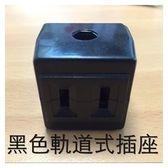 【築光坊】黑色軌道條軌道燈軌道插座軌道式插座軌道條專用插座軌道插頭轉換頭電源頭