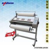 【嚴選】SYSFORMLM-650上光覆膜機溫度速度可調/護貝膠膜/膠膜機/冷裱/事務機