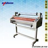 【嚴選】SYSFORMLM-1100上光覆膜機溫度速度可調/護貝膠膜/膠膜機/冷裱/事務機