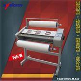 【西瓜籽】SYSFORMLM-650上光覆膜機溫度速度可調/護貝膠膜/膠膜機/冷裱/事務機