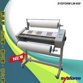 【真愛Buy】SYSFORMLM-650上光覆膜機溫度速度可調/護貝膠膜/膠膜機/冷裱/事務機