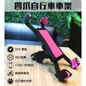 【Blade】四爪機車手機導航支架腳踏車手機支架自行車車架車架摩托車支架機車車架導航支架寶可夢