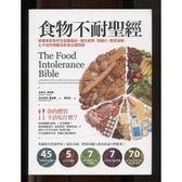【采薇樓二手書】約九成新《食物不耐聖經》大寫出版 ISBN:9789866316852