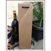 酒袋酒提袋酒提紙袋牛皮酒袋手提酒袋牛皮紙提袋牛皮紙酒提袋紅酒提袋紅酒紙袋酵素罐包裝袋長形提袋台灣製造