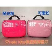 【安居樂~】HelloKitty浪漫凱蒂屋HelloKitty迷你3D手提化妝箱旅行箱行李箱手提包手提箱13吋
