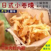 辣味小卷燒獨享包(淨重100g/包)/零食/零嘴/小卷/小捲/海味/下酒菜【可味肉鬆肉乾】