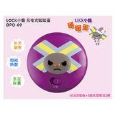 【大頭峰電器】LOCK小醬電池充電USB三用暖暖蛋/懷爐DPO-09
