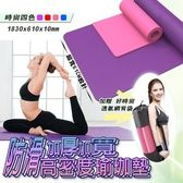 防滑加厚加寬高密度瑜珈墊
