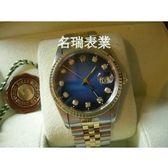 代用勞力士Rolex16233datejust雙色藍鑽面