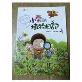 【MY便宜二手書/童書*暫】小栗的植物日記│金真熙│風車圖書