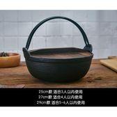 鑄鐵燉鍋家用無涂層日式不黏鍋老式生鐵湯鍋加厚日本湯鍋壽喜鍋igoigo