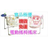 現貨免運可刷卡嬰兒多功能音樂電動搖椅/搖籃/安撫搖椅/搖床/嬰兒床