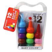 【現貨+預購】Babycolor安全無毒兒童蠟筆/幼兒蠟筆/12色