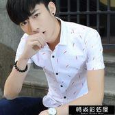 流行修身短袖襯衫《時尚彩虹屋》
