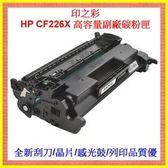 印之彩-HPCF226X高容量環保碳粉匣M402n/M402dn/M426fdn/M426fdw