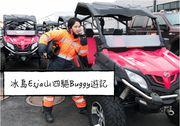【冰島遊記】冰島小眾戶外活動—四驅Buggy體驗