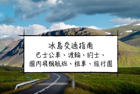【冰島攻略】冰島本地交通方式簡介