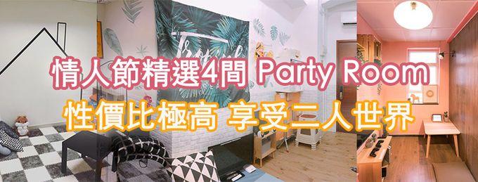 情人節精選4間Party Room - 性價比極高 享受二人世界首選