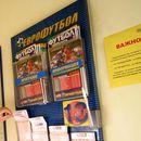 """Комисията по хазарта отне за 3 месеца лиценза на """"Еврофутбол"""""""