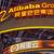 Китай глоби Alibaba с 2,8 млрд. долара