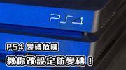 PS4 變磚危機 教你改私隱設定防變磚