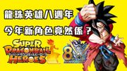 《Super Dragon Ball Heroes》八週年慶祝活動 今年新角色係?